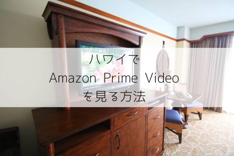 ハワイや海外でamazonのプライム ビデオを見る方法 Fire Tv